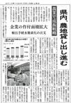 日経新聞2013年5月18日(埼玉・首都圏経済)