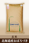 北海道産おぼろづき玄米30kg