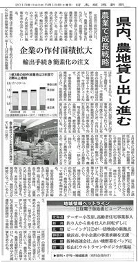 日経新聞(埼玉・首都圏経済) お米の海外発送
