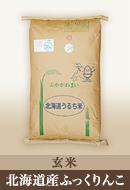 ふっくりんこ玄米30kg
