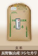 長野飯山コシヒカリ玄米30kg