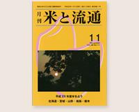 月刊「米と流通」11月号(第38巻)