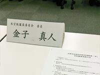 長野米 米官能審査会