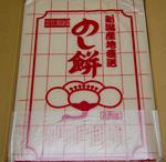 のし餅2013