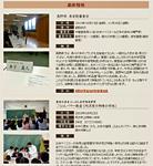 食育活動更新201312