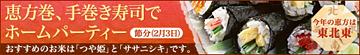 恵方巻・手巻き寿司2014