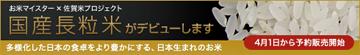日本生まれの長粒米バナー