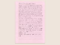 大阪市立内代小学校 お米の質問(手紙)