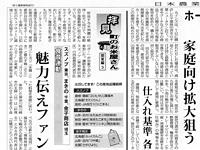 日本農業新聞 町のお米屋さん