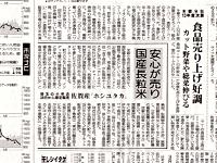 日本農業新聞 国産長粒米