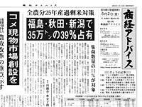 商経アドバイス 長粒米(佐賀産ホシユタカ)商品化