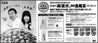 丸美屋「至福の麻婆米&台湾烏龍茶」プレゼント