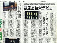 佐賀新聞 佐賀県産長粒米デビュー
