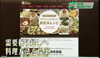 NHK BS列島ニュース