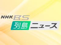 NHKBS列島ニュース