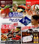 お米キャンペーン2014
