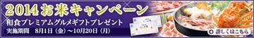 お米キャンペーンバナー2014