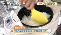 """Oha!4 NEWS LIVE プロ直伝!""""ご飯の炊き方"""""""