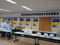 長野米 米官能審査会 2014