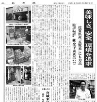 米穀新聞 美味しさ、安全、環境を追及