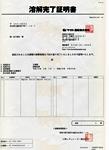 機密文書溶解完了証明書201409