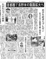 商経アドバイス 長野県産米の販路拡大 情報交換会