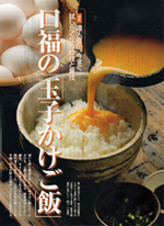サライ 6月号 口福の「玉子かけご飯」