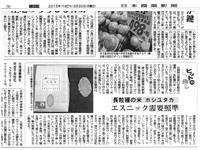 日本農業新聞 長粒米「ホシユタカ」