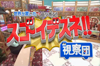 スゴ~イデスネ!! 視察団 「日本の米」 2時間SP