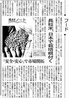 日経MJ 長粒米、日本で栽培根付く