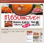 お米キャンペーンページ2015