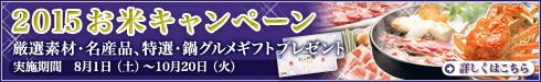 お米キャンペーン2015
