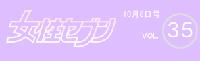女性セブン 10月8日号「ご飯をおいしく炊く!」