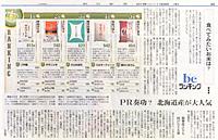 朝日新聞 食べてみたいお米は?