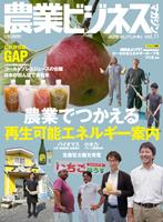 農業ビジネスマガジン vol.11 「ホシユタカ」