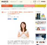 maico おいしく食べてキレイ&元気をゲット!?