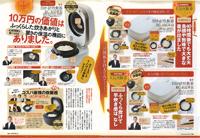 MONOQLO 2月号 「炊飯器NO.1決定戦」
