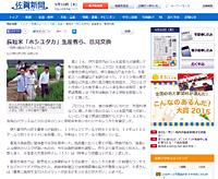 佐賀新聞 長粒米「ホシユタカ」生産者ら、意見交換