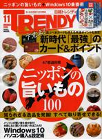日経トレンディ ニッポンの旨いもの100 「佐賀ホシユタカ」