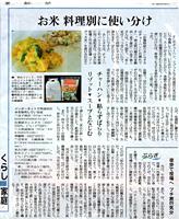 読売新聞 「お米」料理別に使い分け