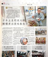 中国の新聞社 に「日本のお米」PR(外務省)