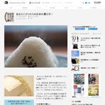 朝日新聞デジタル_BAZAAR11