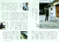 kawagoe premium 「今こそ農業」