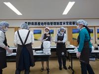 長野 「認定米」米官能審査会