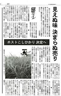 読売新聞 「新品種のブランド化へ」