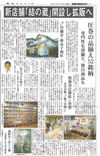 商経アドバイス 「新店舗 結の蔵」