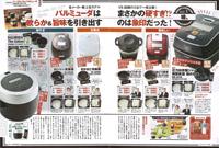 MONOQLO 4月号 炊飯器 徹底検証