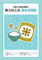 「米穀小売業 優良事例集」 吟撰米屋 結の蔵