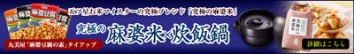 丸美屋キャンペーンバナー