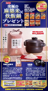 丸美屋「究極の麻婆米×炊飯鍋」プレゼント